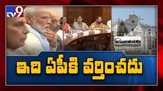 Amaravati is completely state issue: Central government..