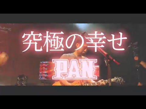PAN【究極の幸せ】(Official Music Video)