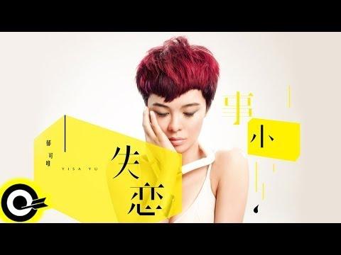 郁可唯 Yisa Yu【失戀事小】Official Music Video HD