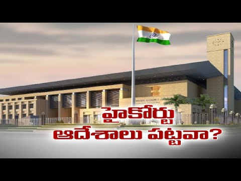 AP High Court pulls up 7 IAS officers for not following its orders