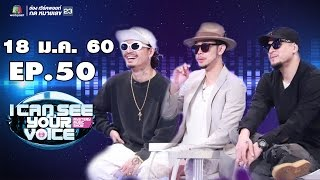 I Can See Your Voice -TH | EP.50 | Thaitanium | 18 ม.ค. 60 Full HD