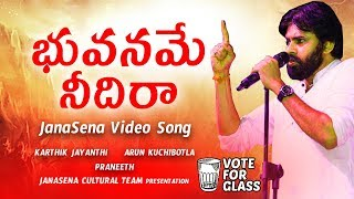 Bhuvaname Needira Song- Jana Sena Party- Pawan Kalyan..