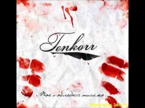 Tenkorr - Верю.wmv