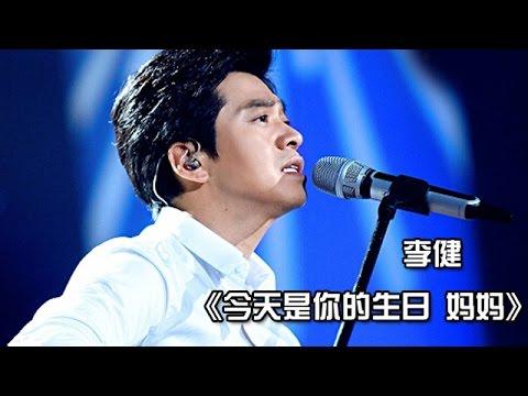 《我是歌手 3》第七期单曲纯享-李健《今天是你的生日 妈妈》 I Am A Singer 3 EP7 Song: Li Jian Performance【湖南卫视官方版】