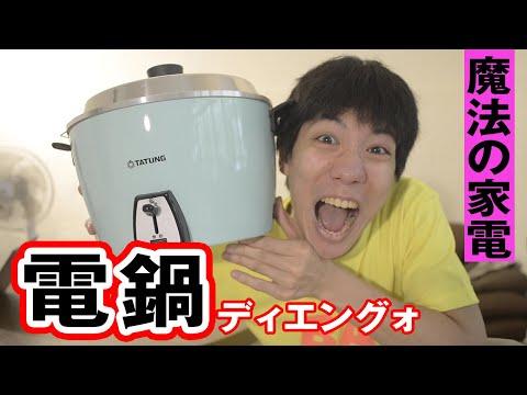 #24 台湾の電気鍋<大同電鍋>を解説