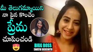Bigg Boss 4 wildcard contestant Swathi Deekshith shares vi..
