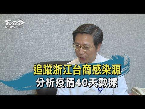 【TVBS新聞精華】20200218  十點不一樣  追蹤浙江台商感染源 分析疫情40天數據