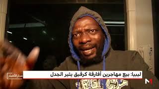 ليبيا.. بيع مهاجرين أفارقة كرقيق يثير الجدل     -