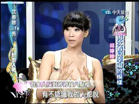 7/17沈春華Life Show 邵曉鈴、胡婷婷共渡生命的轉彎《上》