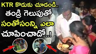 Watch: KTR Son Fun With Family; Celebrating KCR & KTR ..