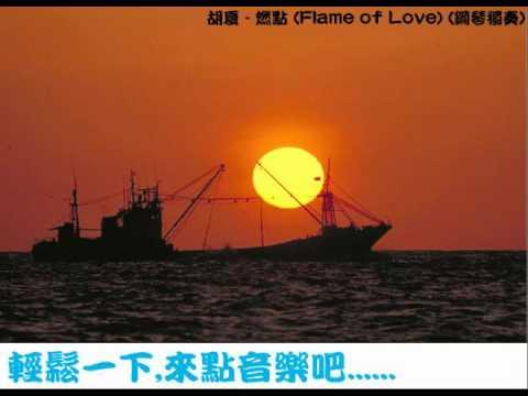 胡夏 - 燃點 (Flame of Love) (鋼琴獨奏)