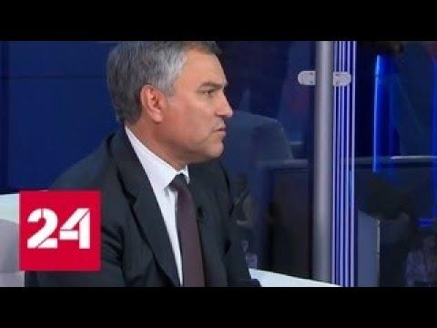 Вячеслав Володин: экономика доверия базируется на диалоге - Россия 24