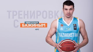 Home training with the forward of the National Basketball Team of Kazakhstan - Nikolay Bazhin