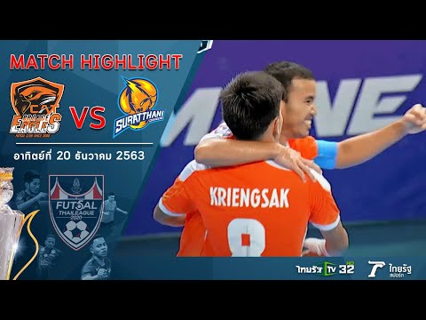 ไฮไลท์ : ฟุตซอลไทยลีก2020 แคท เอฟซี VS สุราษฎร์ธานี