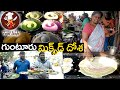 Mixed Dosa - Guntur Food - Food Wala
