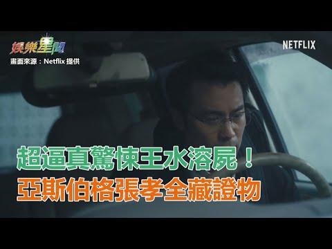 超逼真驚悚王水溶屍!亞斯伯格張孝全藏證物 娛樂星聞 三立新聞網SETN.com
