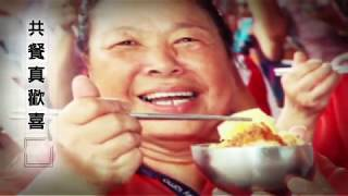 【衛福部宣導影片】幸福台灣 長照動起來