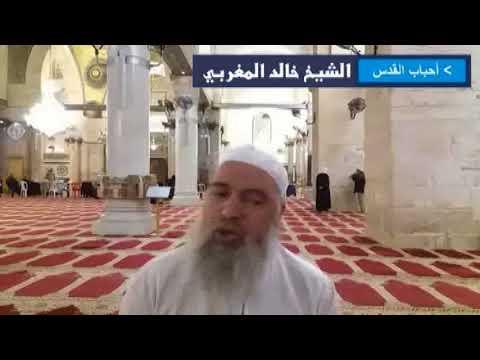 الشيخ خالد المغربي | الفتح بالمندل عن طريق طفل صغير