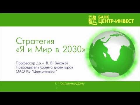 """Смотреть онлайн: Стратегия """"Я и Мир в 2030"""""""