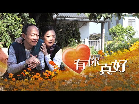 [有你真好] - 第01集 / Wonderful You