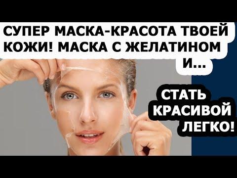 Уход за кожей лица Маска с желатином и активированным углем очищающая photo