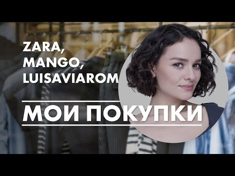 Мои Покупки: Zara, Mango, Valentino, Manolo Blahnik, Luisaviaroma и другие!