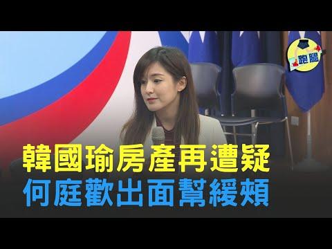 韓國瑜房產爆爆爆 發言人何庭歡出面釋疑...│#跑腿新聞