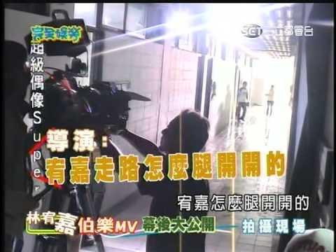 20080530三立完娛林宥嘉伯樂MV拍攝花絮