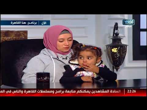 هنا القاهرة| مع بسمة وهبه الحلقة الكاملة 21 نوفمبر