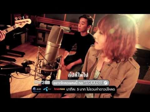 [MV] No More Tear - รู้สึกดี Acoustic Version (HD)