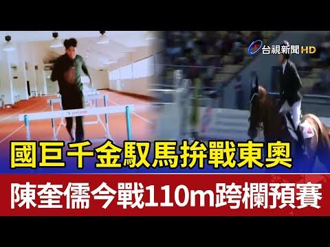 國巨千金馭馬拚戰東奧 陳奎儒今戰110m跨欄預賽