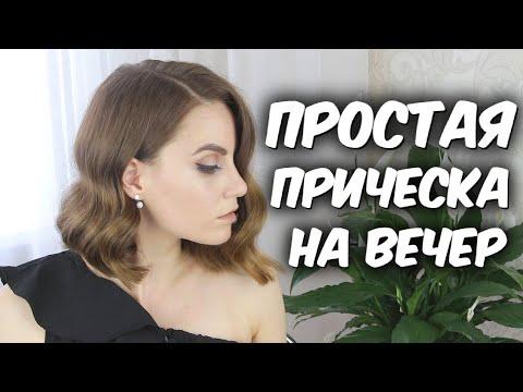 Простая прическа на выпускной или свадьбу // Suzi Sky
