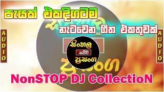 Best Sinhala Dj | Nonstop (Epi 02) New Sinhala Songs 2019