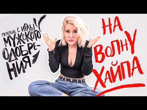 КОМУ НА ЛИЦЕ СИДЕТЬ ХОРОШО? | Реклама Reebok и феминистки | #7 бомбануло