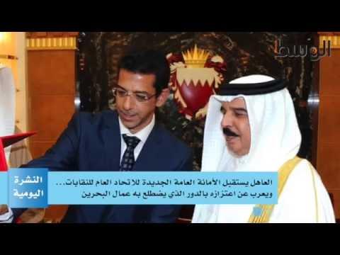 النشرة المسائية لصحيفة الوسط البحرينية ليوم الأربعاء 21 سبتمبر 2016