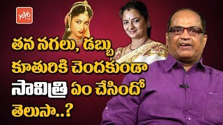 Savitri Vs Vijaya Chamundeswari | Sensational Facts About Savitri Daughter By Kethireddy | YOYO TV