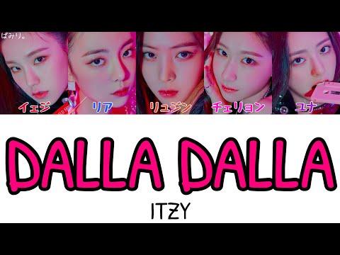 【日本語字幕/かなるび/歌詞】달라달라(DALLA DALLA)-ITZY(있지)【+掛け声】