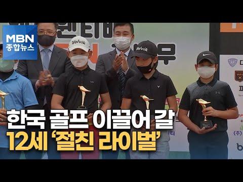 """강호동 아들 드라이브 비거리 240m """"타이거 우즈 처럼…"""" [MBN 종합뉴스]"""
