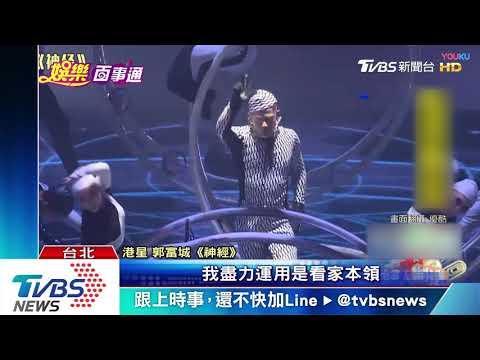 睽違7年開唱 郭富城演唱會黃牛開價10倍