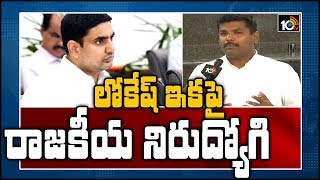YSRCP MLA Amarnath Gudivada sensational comments on Nara L..