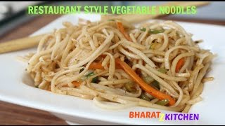 How to make Hakka Noodles | Vegetable Chowmein| Veg Noodles Restaurant Style| Indo chinese recipe