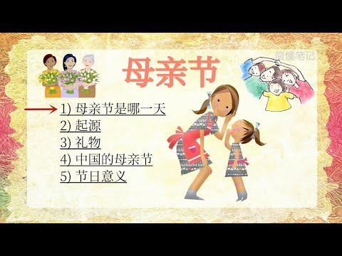 母亲节介绍 常送的礼物⎮感谢母亲的节日 习俗 历史起源⎮Mother's Day 母亲节日期