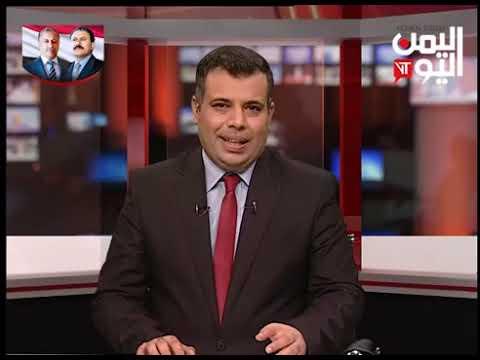 قناة اليمن اليوم - نشرة الثامنة والنصف 19-06-2019