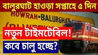 Balurghat Howrah Bi Weekly Train New Timetable | 13063/13064 | Rail NEWS