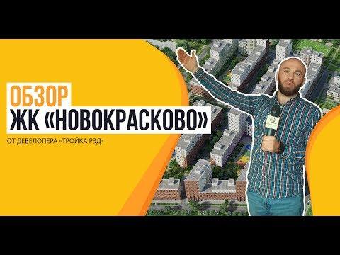 Обзор ЖК «Новокрасково» от застройщика «Тройка РЭД» photo
