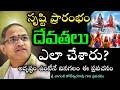 దేవతలు సృష్టి ఎలా ప్రారంభం చేశారు అదృష్టం ఉంటేనే వినగలం Chaganti Koteswara Rao pravachanam speeches