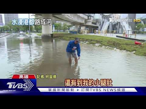 雨炸高雄!逾350毫米 市區淹水.輕軌停駛