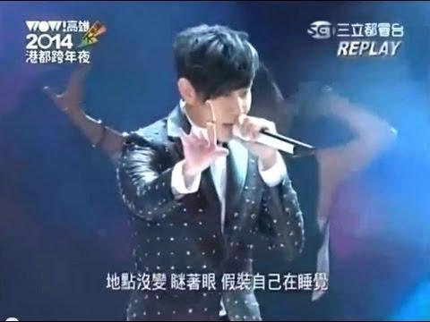 JJ Lin 林俊傑 - WOW!高雄2014港都跨年夜 4/4 We Together 不潮不用花錢 江南