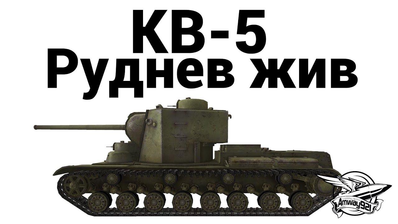 КВ-5 - Руднев жив