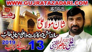 New Jashan | Allama Ali Nasir Talhara | 13 Rajab 2019 | Rajoa Sadat Mandi | Raza Production